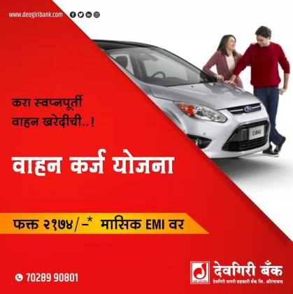 Grow Your Business With Deogiri Pramod Dnyanvrudhi Yojana (Educational Loan Scheme)