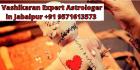 Vashikaran Expert Astrologer in Jabalpur +91 9571613573 - free tips