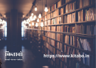 Choose Kitabo Library to make your Reading Hassle-Free