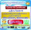 covid certificate and nadra e sahulat in bhara kahu islamabad